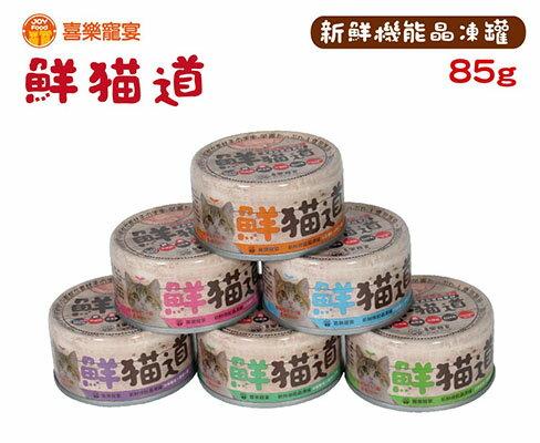 喜樂寵宴-鮮貓道之新鮮機能晶凍罐-貓罐85gx 6/ 12/ 24 /48 /72入平均混裝 - 限時優惠好康折扣