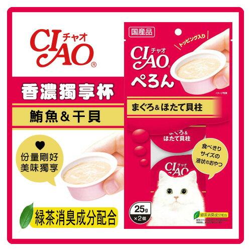 【日本直送】CIAO  香濃獨享杯-鮪魚&干貝25g*2入(CS-61)-90元>可超取 【糜狀點心輕鬆享用,獨享份量剛好】 (D002B11)