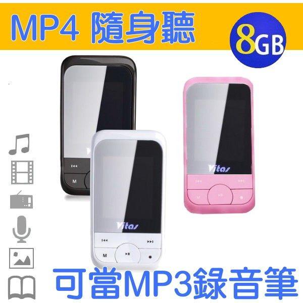 【送安規1A充電器】二代魔力音符 1.8吋 MP4 數位播放器 MP3 隨身聽 專業錄音元件 錄音筆   68C【8G】