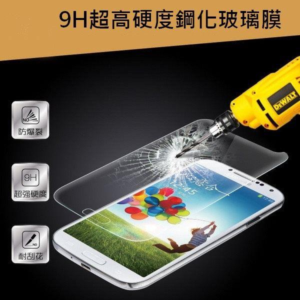 iPhone4 / iPhone4S 0.3mm 鋼化玻璃螢幕保護貼~ 防爆 疏油疏水 9H高硬度 防眩光 高透光度