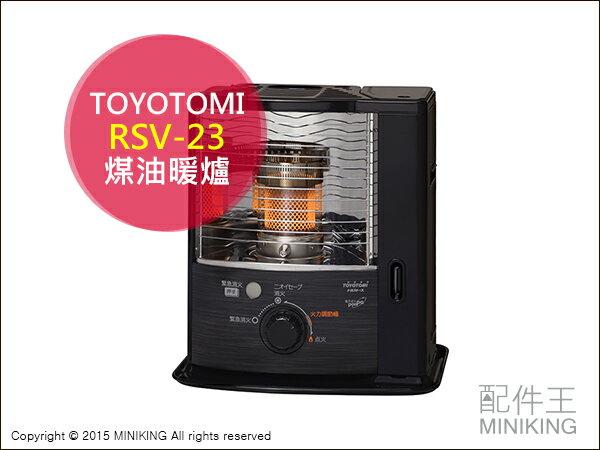 【配件王】日本代購 TOYOTOMI RSV-23 煤油暖爐 8疊 煤油暖氣機 煤油電暖器 電子點火 另 RS-S23E