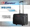 《熊熊先生》萬國通路 EMINENT-電腦拉桿箱|行李箱 18吋-V208好禮+歡迎來電詢問