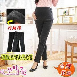 *孕味十足。孕婦裝*【CFQ1129】台灣製暖冬款鋪棉設計鈕釦裝飾孕婦長褲 4色