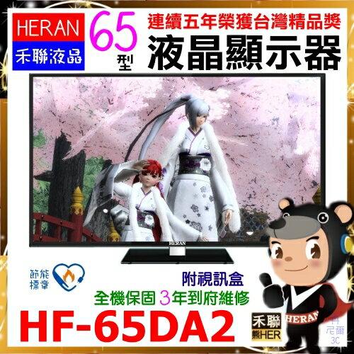 【HERAN 禾聯】65吋數位LED數位液晶顯示器《HF-65DA2》贈高級HDMI線 含視訊盒 超大螢幕 電影級享受