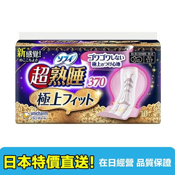 【海洋傳奇】日本 SOFY 蘇菲 彈力貼身超熟睡夜用衛生棉 37cm 10枚特長型