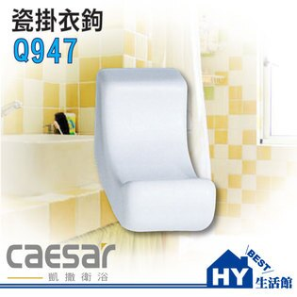 凱撒精品衛浴 Q947 新星瓷系列 陶瓷掛衣鉤《HY生活館》水電材料專賣店