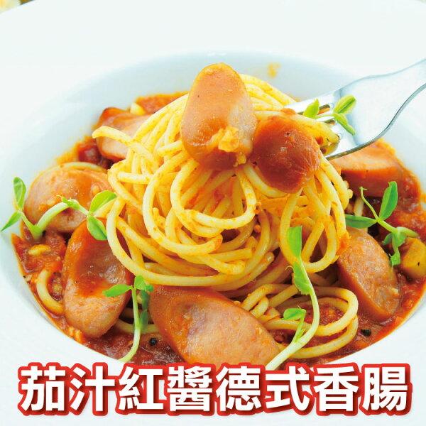 【IS Pasta 方便煮.義大利麵】瑪格麗特茄汁紅醬義大利麵★可任一選搭肉品:鴨胸/德式香腸/培根
