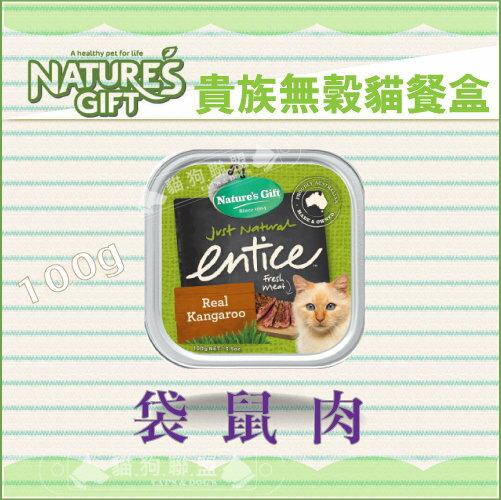 +貓狗樂園+ Natures Gift【貴族無穀貓餐盒。鮮嫩袋鼠肉。100g】40元*單罐賣場