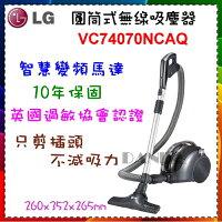 戴森Dyson到隋棠強力推薦【LG 樂金】便利的圓筒式吸塵器 VC74070NCAQ 無線變頻