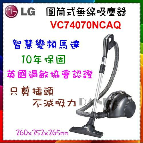 隋棠強力推薦【LG 樂金】便利的圓筒式吸塵器 VC74070NCAQ 無線變頻