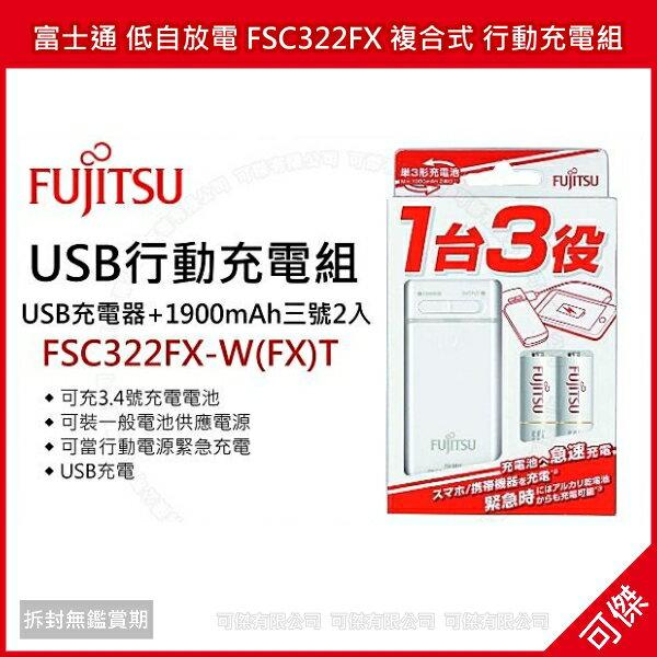 可傑 日本 FUJITSU 富士通 低自放電 FSC322FX 複合式 行動充電組 USB充電器 行動電源 1900mAh 公司貨