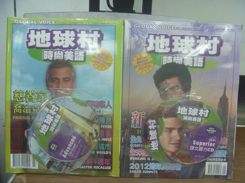 ~書寶 書T2/語言學習_QAU~地球村 美語_2012 3 9月號_2本合售_慈善家喬治