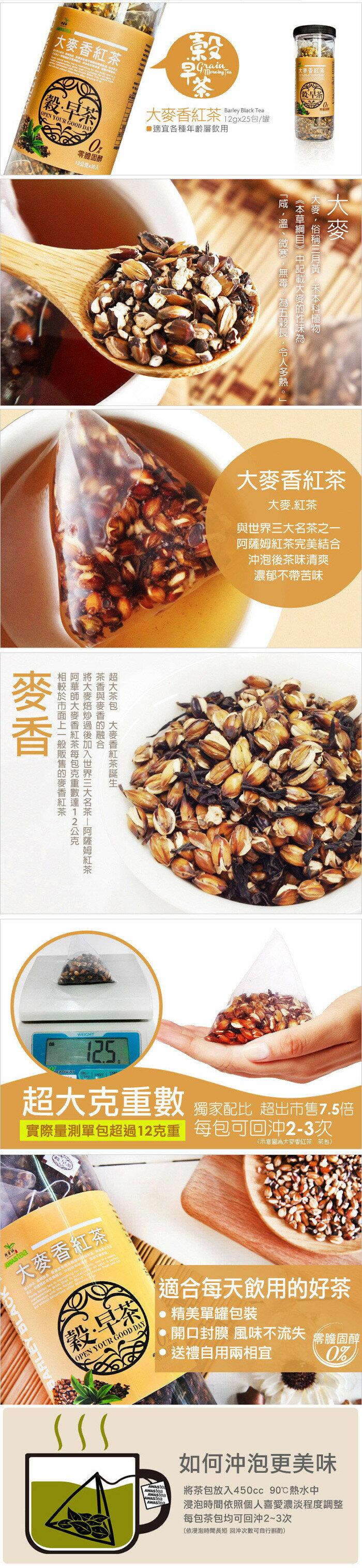 『121婦嬰用品館』阿華師 大麥香紅茶(12gx25包/罐) 1