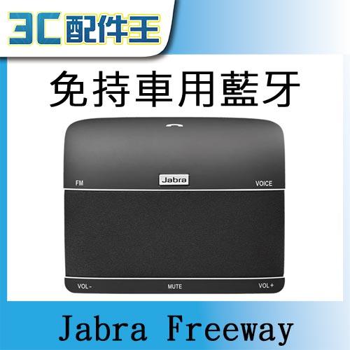 Jabra Freeway 暢馳 震動感應 車用藍牙 車用免持 藍芽喇叭 音樂 擴音 播放器 公司貨