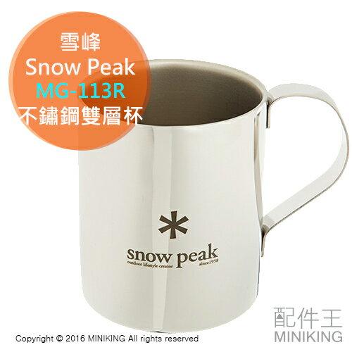 【配件王】 日本代購 雪峰 Snow Peak MG-113R 330ml 戶外露營 不鏽鋼雙層杯 鋼杯 杯子 隔熱杯