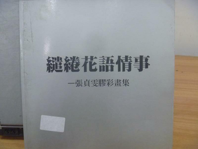 ~書寶 書T2/藝術_PAT~繾綣花語情事_張貞雯膠彩畫集_2001年_ 600 ~  好