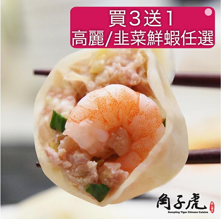 純手工低脂水餃買3送1【高麗菜鮮蝦/韭菜鮮蝦水餃 24入/盒】