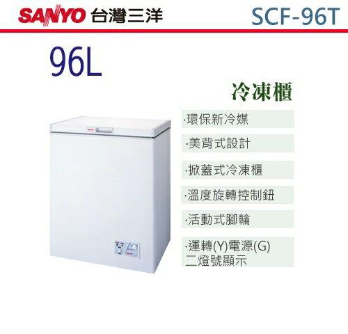 【佳麗寶】-(SANYO)冷凍櫃-96L【SCF-96K】【SCF-96T】