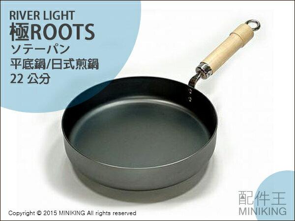 【配件王】日本代購 RIVER LIGHT 極 ROOTS 爆香鍋 日式煎鍋 平底鍋 直徑 22cm