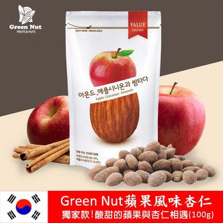 獨家 韓國 Green Nut 蘋果風味杏仁 (100g) 蘋果肉桂杏仁果 杏仁果 進口零食【N101385】
