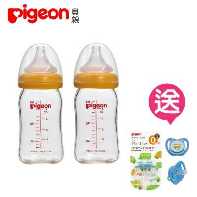 【特惠組】日本【Pigeon 貝親】母乳實感寬口徑玻璃奶瓶160ml(橘色)-2入+安撫奶嘴(汽車)