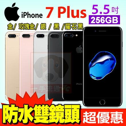 Apple iPhone 7 PLUS 256GB 5.5吋 智慧型手機 搭配門號專案 攜碼/新辦/續約 預購中 需親到店