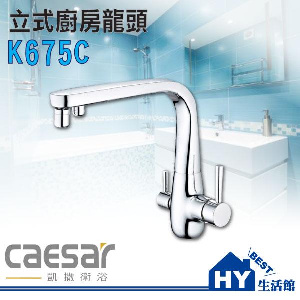 ~凱撒衛浴~ K675C 立式廚房龍頭 無鉛龍頭 檯面式水龍頭 ~~HY 館~水電材料 ~
