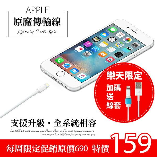 【加碼送線套!】iPhone / iPad 系列 原廠 8pin MFI 傳輸充電線 【D-I5-005】 充電線 裸裝正品 6S可用 Alice3C