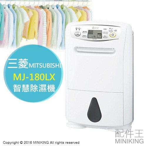 【配件王】日本現貨 附中說 三菱 MITSUBISHI MJ-180LX 除濕機 勝 MJ-E180AK-TW