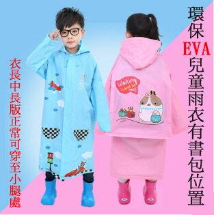 韓國環保EVA兒童雨衣 果凍雨衣 有書包位置 長板款雨衣 附收納袋 購GO購團購網