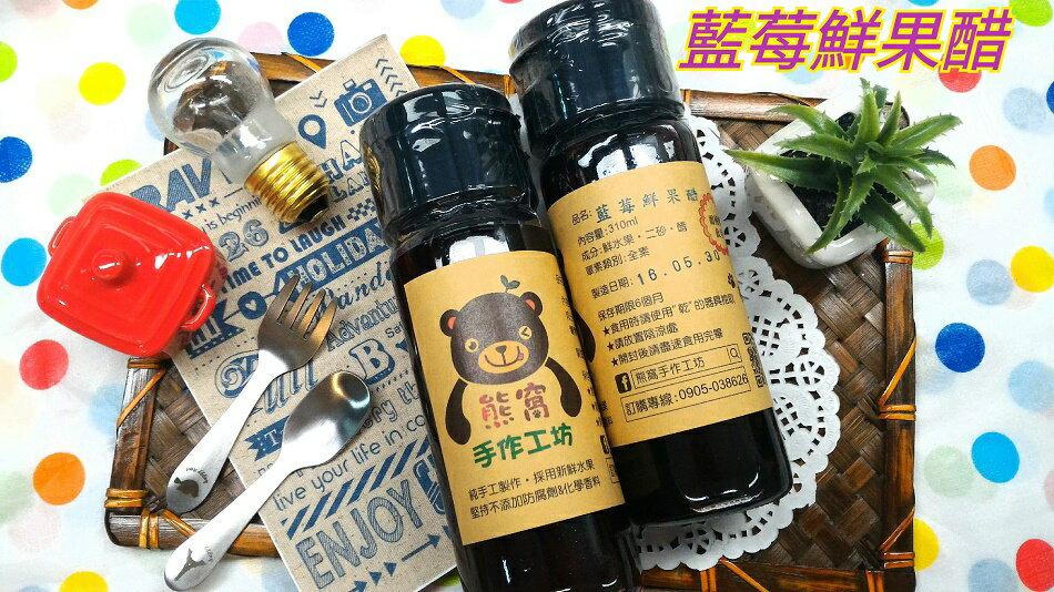熊窩手作工坊-堅持純手工製作~100%原汁原味-小罐鮮果醋任選3罐含運~特價599元 5