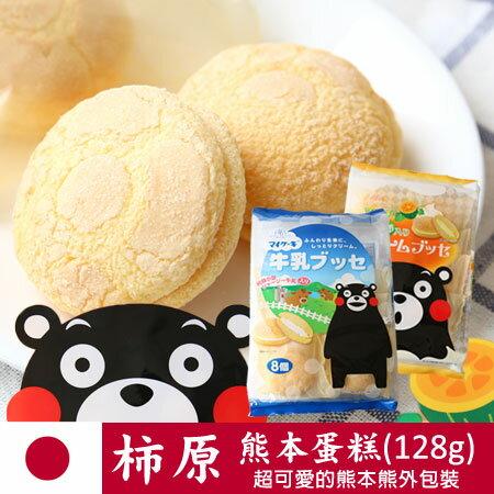日本 柿原 熊本蛋糕 (8入) 128g 熊本熊 鮮奶蛋糕 南瓜奶油蛋糕 夾心蛋糕【N101462】