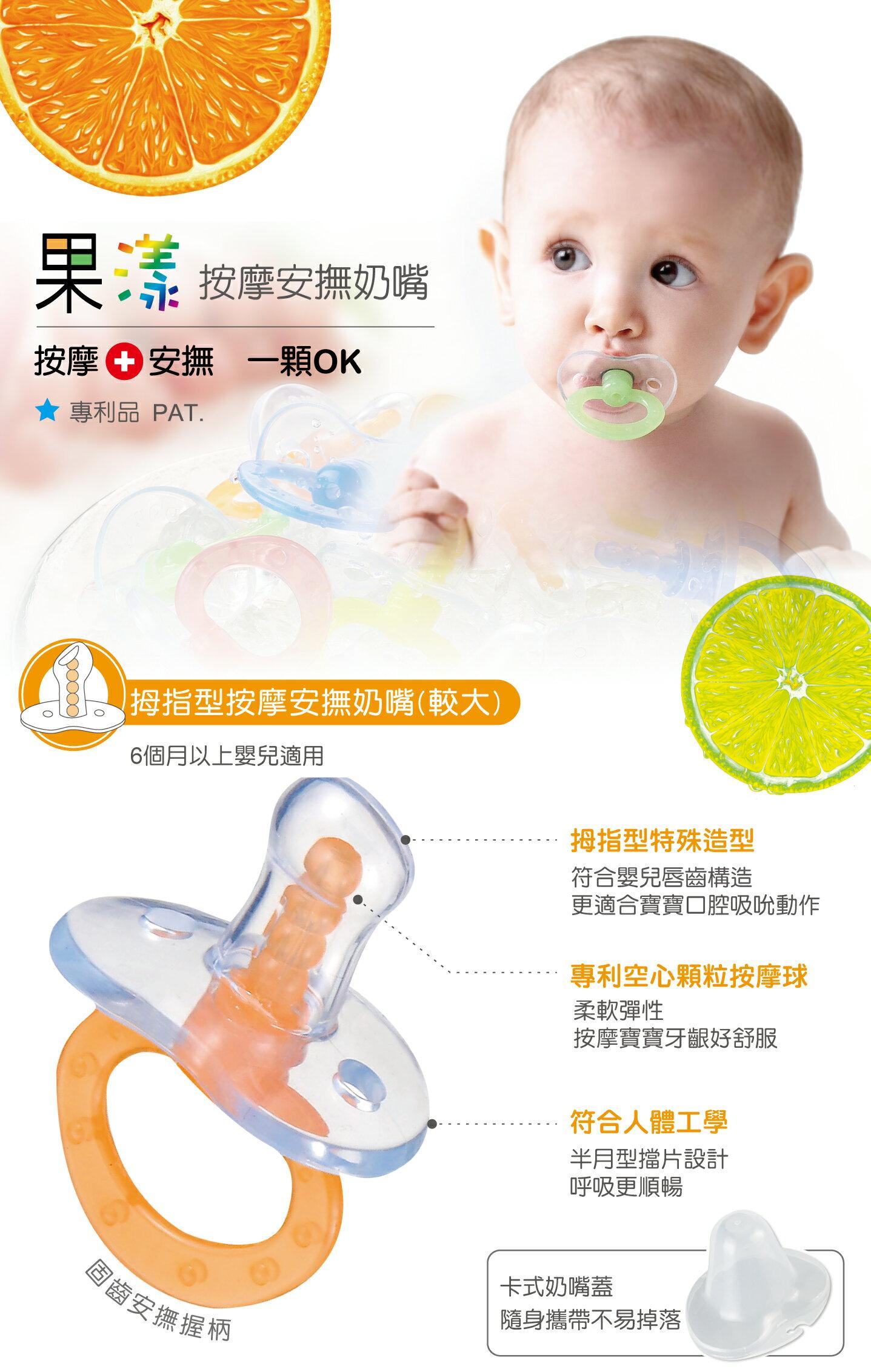 『121婦嬰用品館』辛巴 姆指果漾按摩安撫奶嘴 - 0m+ 6