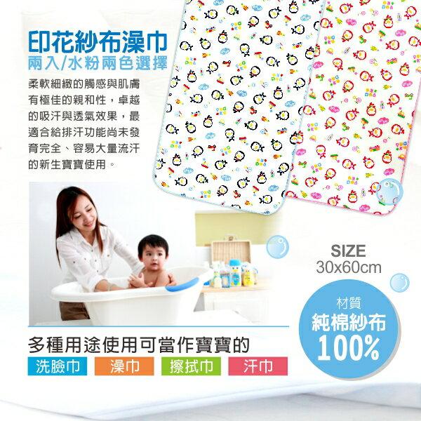 『121婦嬰用品館』PUKU 印花紗布澡巾 2入(粉) - 30*60cm 3