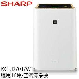 SHARP 夏寶 KC-JD70T-W 空氣清淨機 適用16坪 定時 除菌離子 水活力 公司貨 免運 夏普 JD70 另售 RD-16 RD-12 RD-200