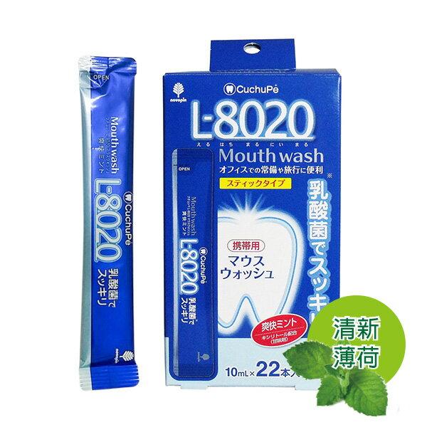 日本製L-8020乳酸菌漱口水攜帶包 ▍10MLx22入 清新薄荷 ▍ 0