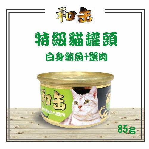 【力奇】和罐 特級貓罐頭(白身鮪魚+蟹肉)-85g-23元 >可超取~(C302A01)