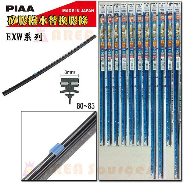"""※【禾宜精品】PIAA 雨刷替換條 - 矽膠撥水替換膠條 EXW60、寬度8mm 24"""" 雨刷膠條"""