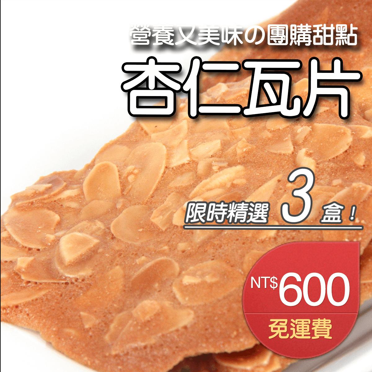 杏仁瓦片手工餅乾450g*三盒