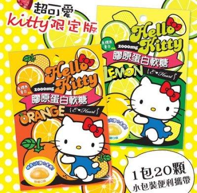 團購美食 E-HEART Hello Kitty限定版 2000mg膠原蛋白軟糖 檸檬/柑橘 20顆/包  ☆真愛香水