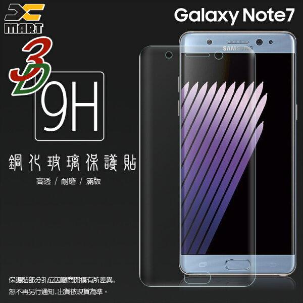 Xmart 滿版 3D 曲面 9H SAMSUNG Galaxy Note7 SM-N930 鋼化玻璃保護貼/強化保護貼/9H硬度/高透保護貼/防爆/防刮