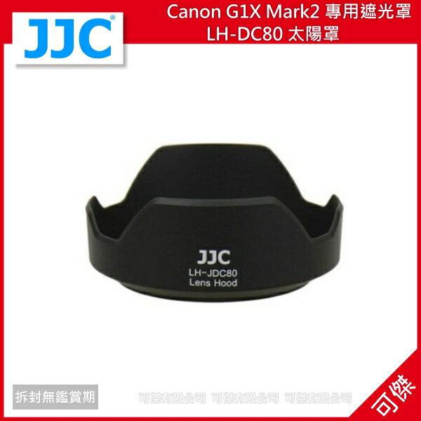 可傑  Canon G1X Mark2 專用遮光罩 原廠相容 LH-DC80 太陽罩