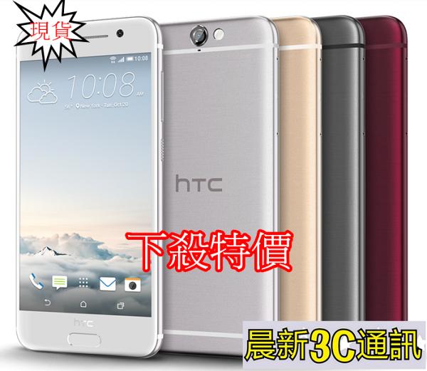 [晨新3C]HTC One A9 灰、銀、紅