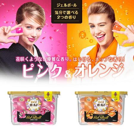 最新 日本 P&G Bold香氛洗衣果凍球(陽光香氣)/18顆 橘色 雙倍洗衣凝膠球 洗衣球 洗衣膠球 寶僑【N200908】
