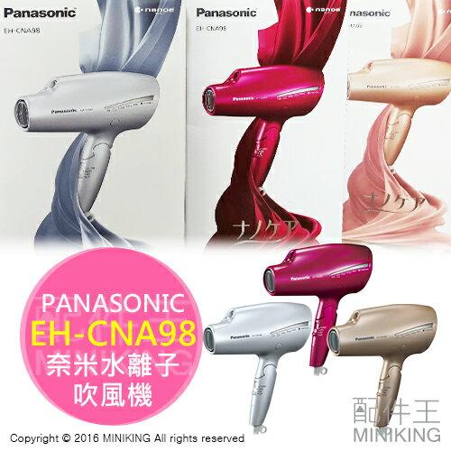 【配件王】現貨 日本 Panasonic 國際牌 EH-CNA98 奈米水離子 吹風機 負離子 另 NA98 CNA97