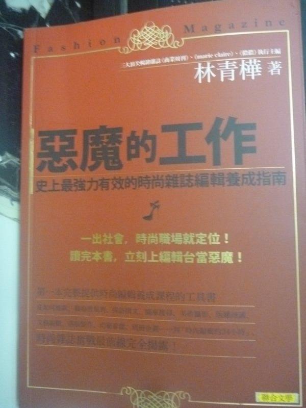 ~書寶 書T1/社會_IPA~惡魔的工作~史上最強力有效的 雜誌編輯養成指南_林青樺