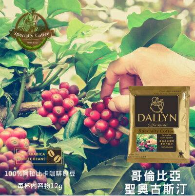 【DALLYN 】哥倫比亞 聖奧古斯汀濾掛咖啡100入袋 Columbia San Augustin| DALLYN世界嚴選莊園 1