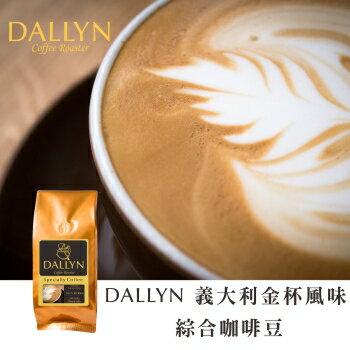【DALLYN 】義大利金杯風味綜合咖啡豆 Italian Espresso blend  (250g/包)    多層次綜合咖啡豆 1
