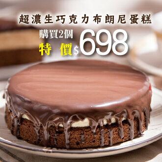【免運】超濃生巧克力布朗尼蛋糕(2入組) 樂樂甜點經典代表作。深受國內與國外遊客的喜愛!濃郁的生巧克力與乳酪餡的結合,搭配口感濕潤的布朗尼蛋糕。天啊!真是絕妙組合!