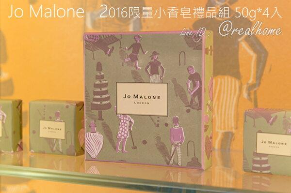 Jo Malone 2016 限量小香皂禮品組 50g*4入組 *Realhome*